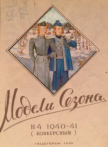 La vida sexual en la Unión Soviética 34